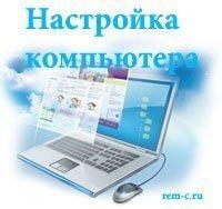 Настройка компьютеров в Красноярске
